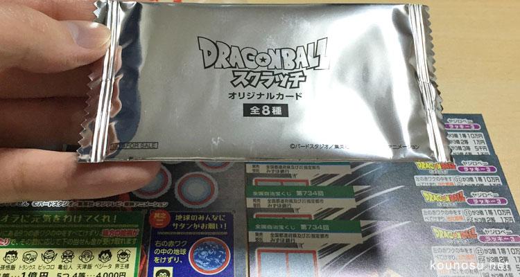 ドラゴンボールスクラッチのオリジナルカード