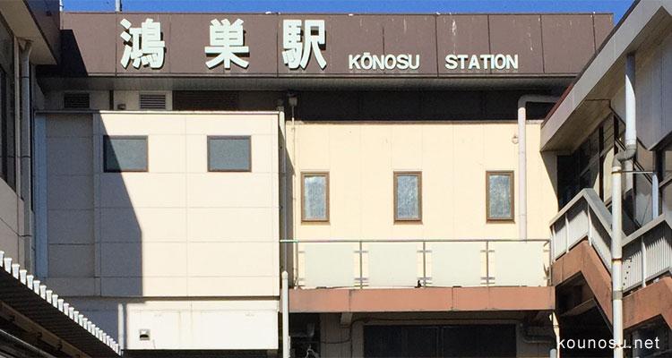 埼玉県 鴻巣駅
