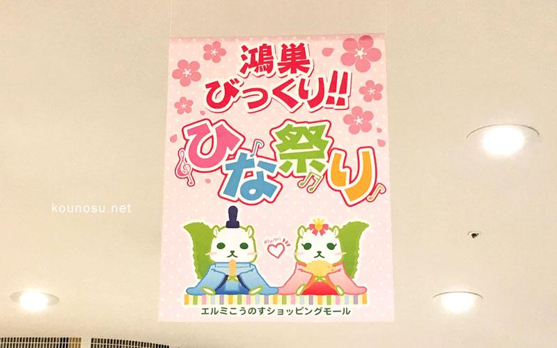 エルミこうのすびっくりひな祭りポスター