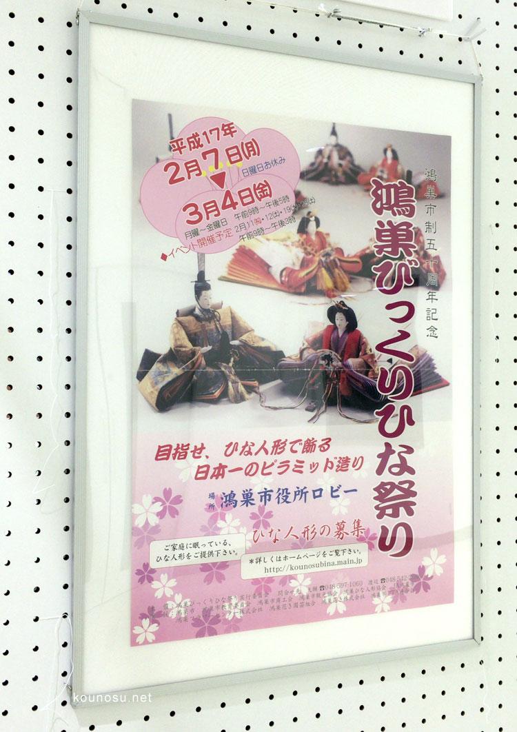 びっくりひな祭りポスター2005年(第1回)