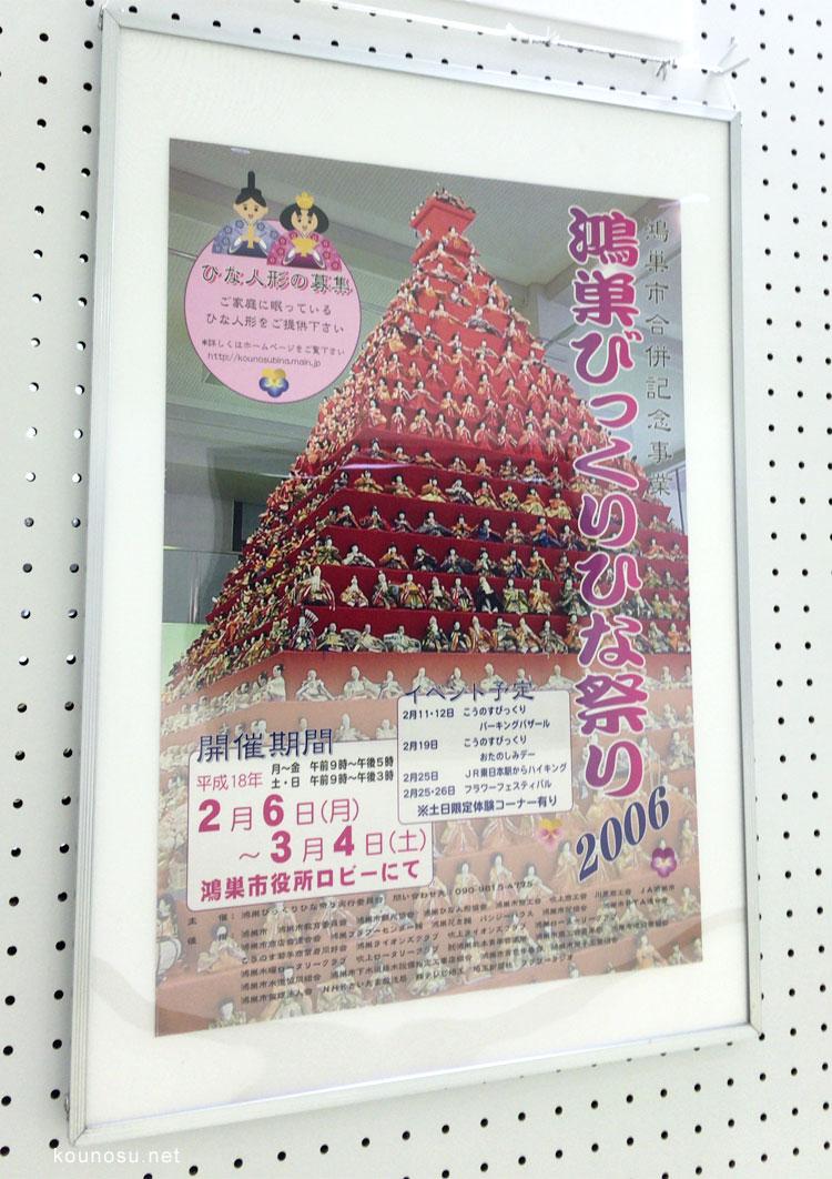 鴻巣びっくりひな祭りポスター2006年(第2回)