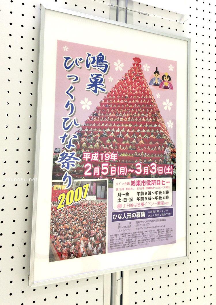 鴻巣びっくりひな祭りポスター2007年(第3回)