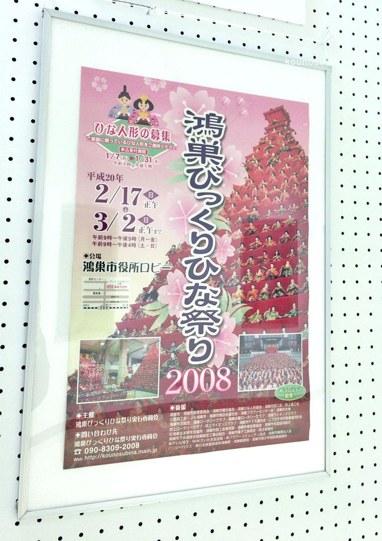 鴻巣びっくりひな祭りポスター2008年(第4回)