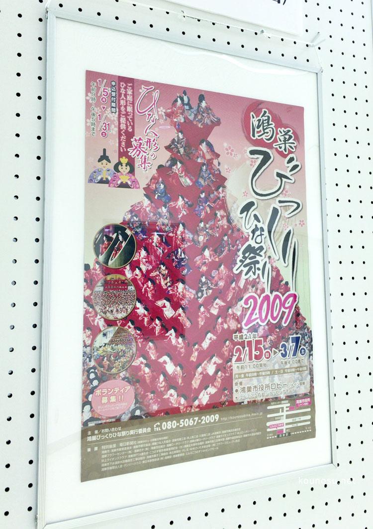 鴻巣びっくりひな祭りポスター2009年(第5回)