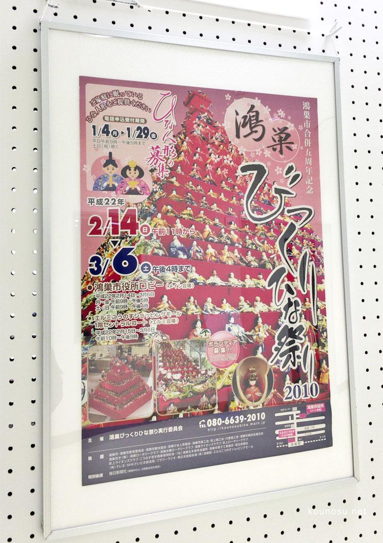 鴻巣びっくりひな祭りポスター2010年(第6回)