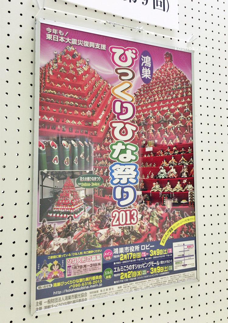 鴻巣びっくりひな祭りポスター2013年(第9回)