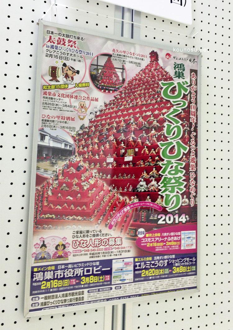 鴻巣びっくりひな祭りポスター2014年(第10回)