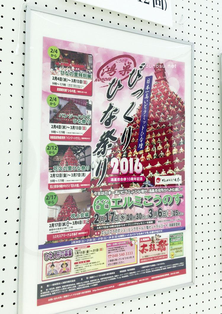 鴻巣びっくりひな祭りポスター2016年(第12回)