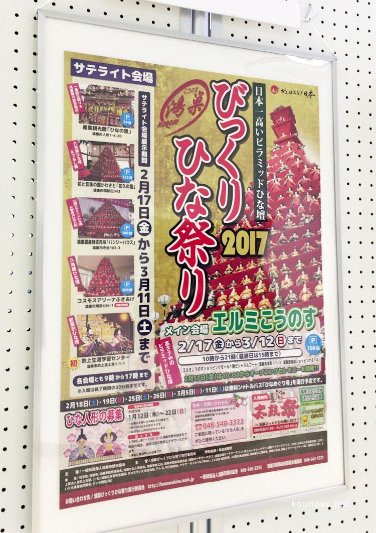 鴻巣びっくりひな祭りポスター2017年(第13回)