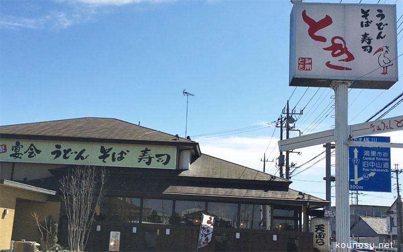 和風レストラン「とき」の外観