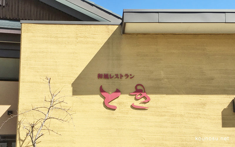 和風レストラン「とき」の玄関