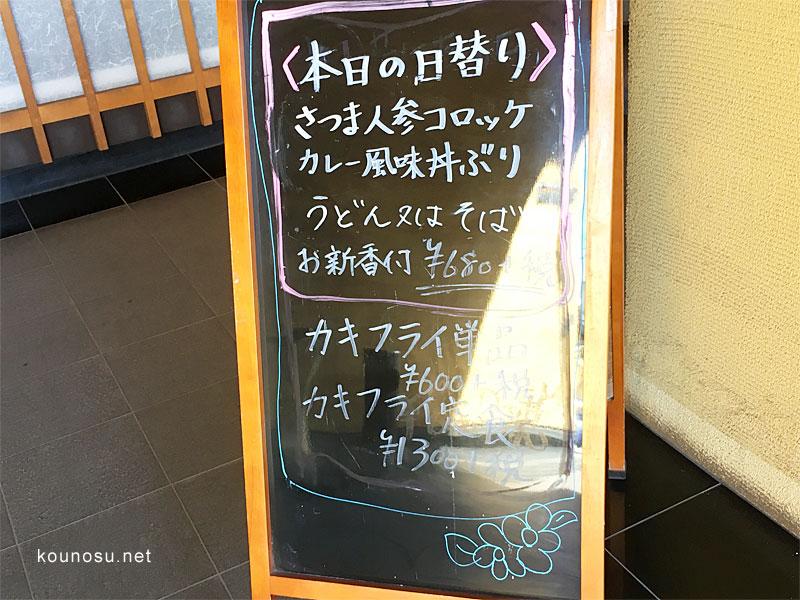 和風レストランときの日替わりメニュー看板