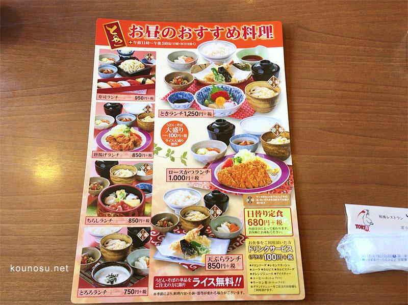 和風レストラン「とき」ランチメニュー