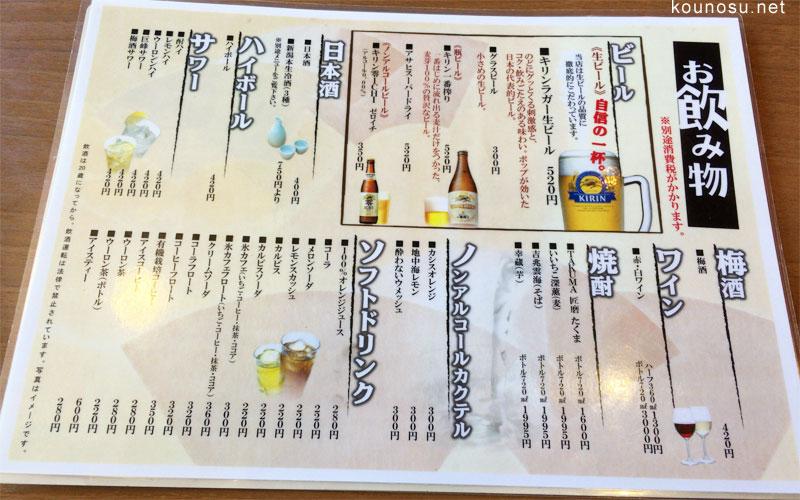 和風レストラン「とき」はアルコールもある