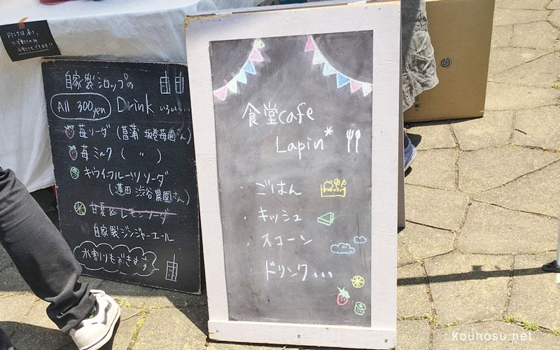 食堂cafe Lapin*さん
