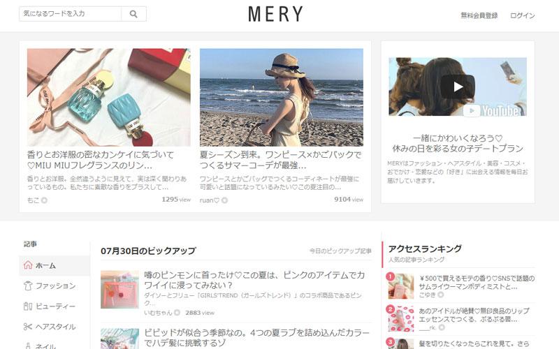 meryは女の子の毎日をかわいく。するサービス
