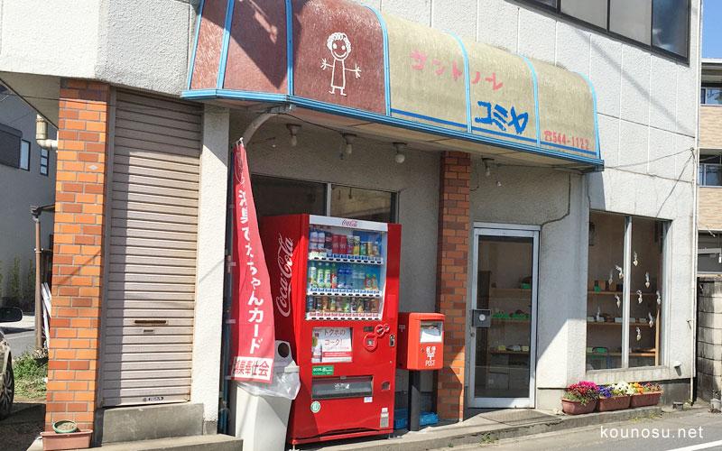 サントノーレ・コミヤ お店 外観