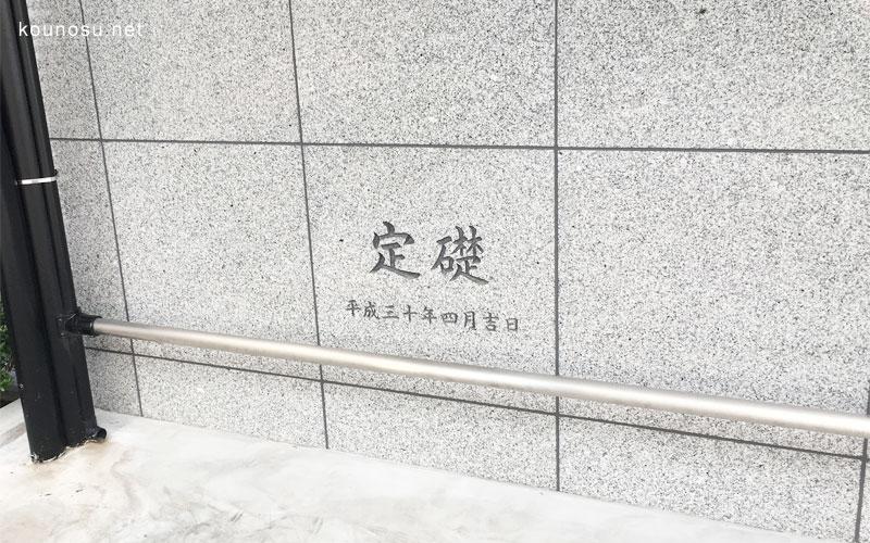 埼玉縣信用金庫鴻巣支店 定礎