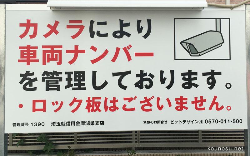 駐車場 車両ナンバー 管理