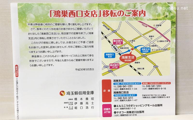 埼玉縣信用金庫鴻巣西口支店 移転
