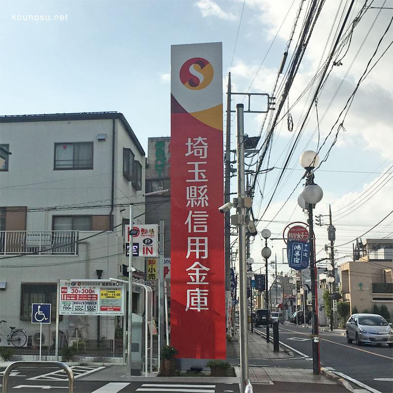 埼玉縣信用金庫鴻巣支店 看板