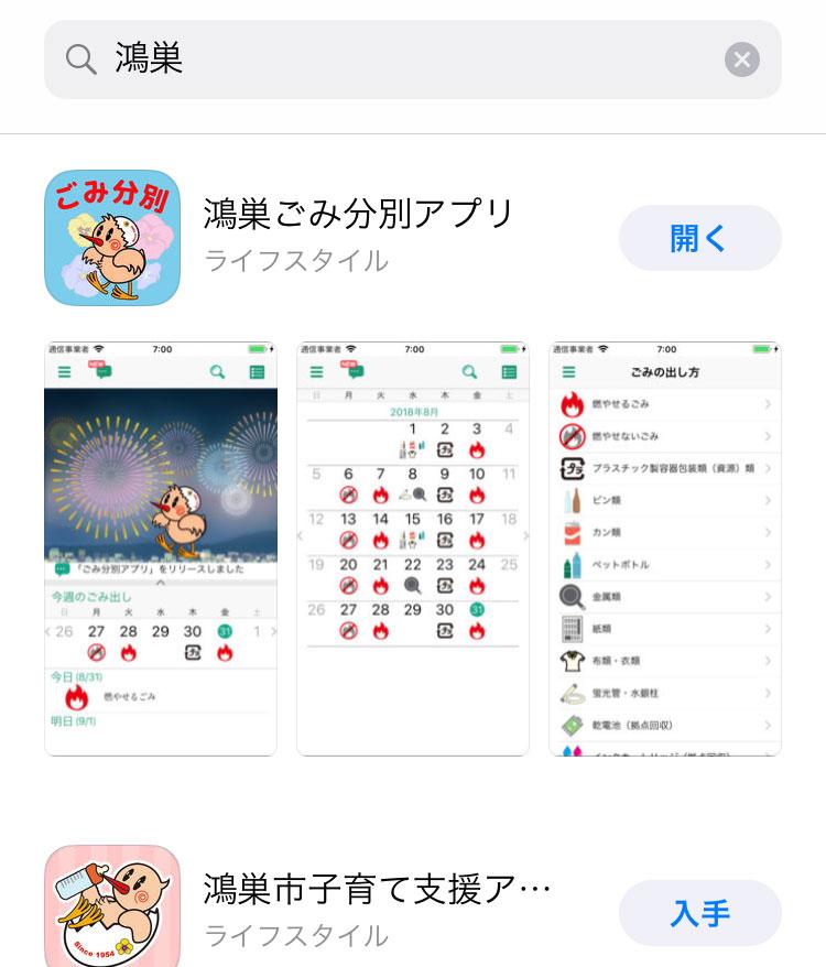 鴻巣ごみ分別アプリeconosu(エコノス) appstore 検索