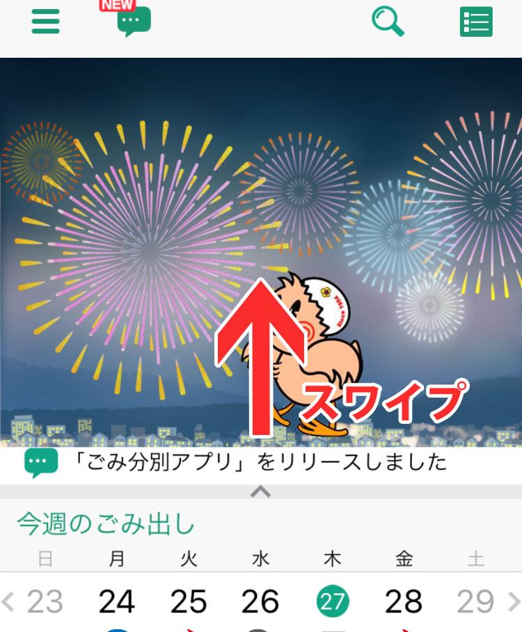 鴻巣ごみ分別アプリeconosu(エコノス) 収集日カレンダー表示方法