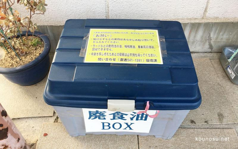 鴻巣市役所 廃食油回収ボックス