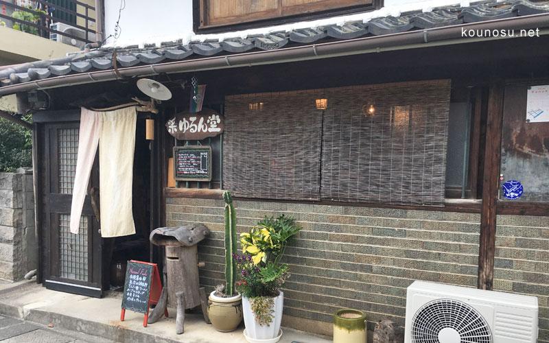 兵庫県たつの市 ゆるん堂