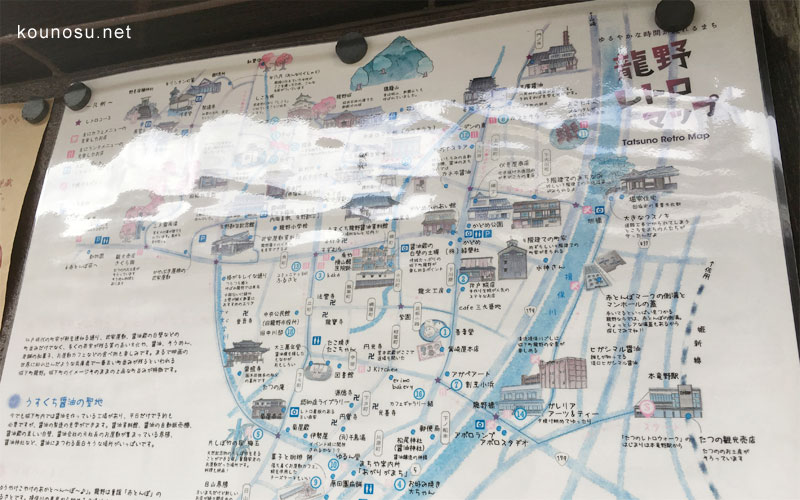 たつの市観光案内所「あがりまち」 龍野レトロマップ