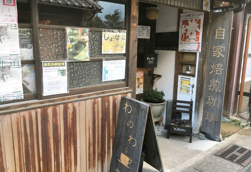 兵庫県 たつの市 自家焙煎珈琲わのわ