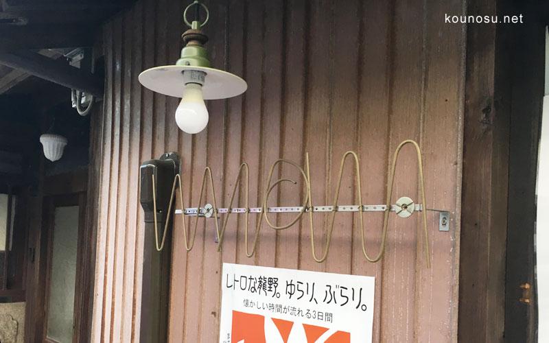 兵庫県 たつの市 龍野町はレトロ