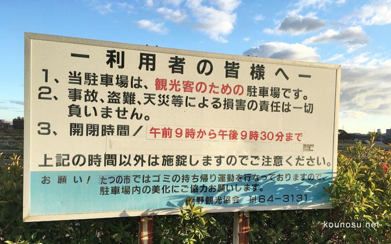 龍野町 無料駐車場