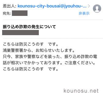 鴻巣市防災行政無線の実際の配信メール