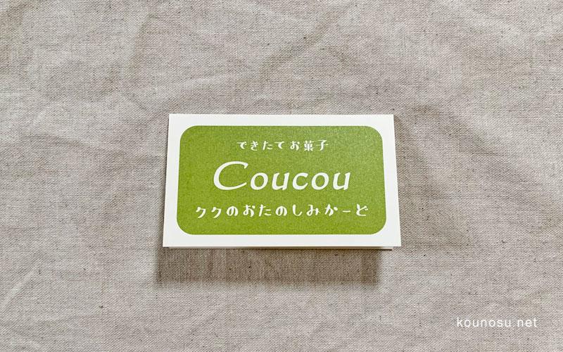 「できたてお菓子Coucou(クク)」 ポイントカードの外