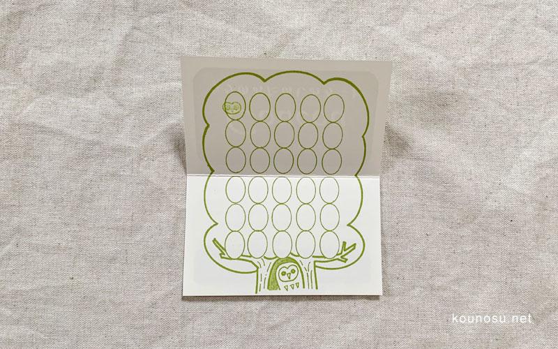 「できたてお菓子Coucou(クク)」 ポイントカードの中