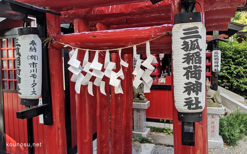 鴻神社 三狐稲荷神社にお狐さまを奉納