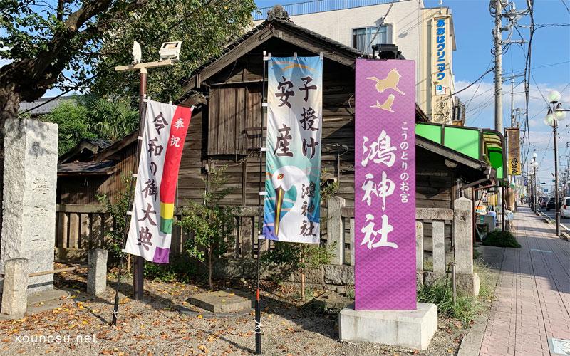鴻神社の看板