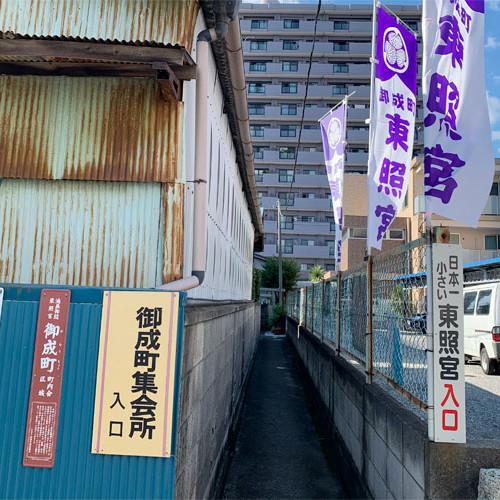 日本一小さい東照宮(鴻巣市御成町) の入り口