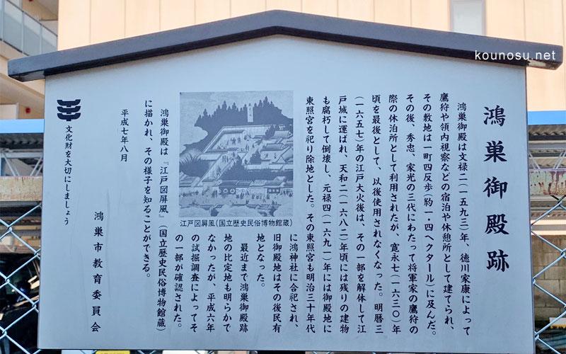 日本一小さい東照宮(鴻巣市御成町) は鴻巣御殿の跡地