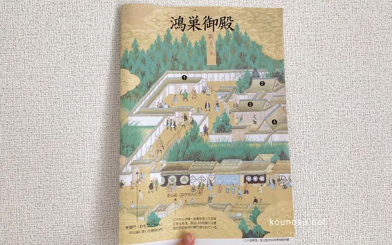 鴻巣市役所 鴻巣御殿ミニチュア模型パンフレット 表