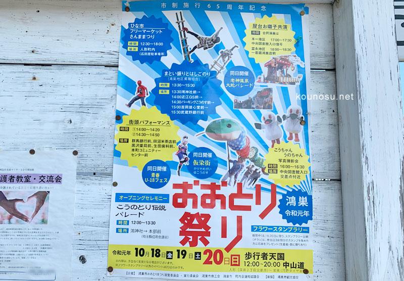 鴻巣市おおとり祭りの開催ポスター