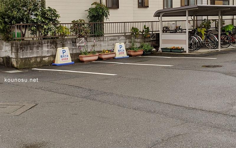 粗大ごみ受付専用駐車場