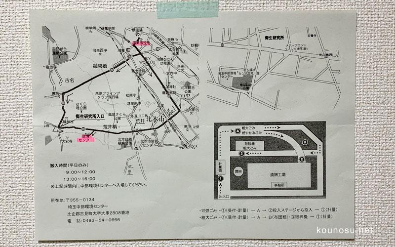 埼玉中部環境センターまでの地図