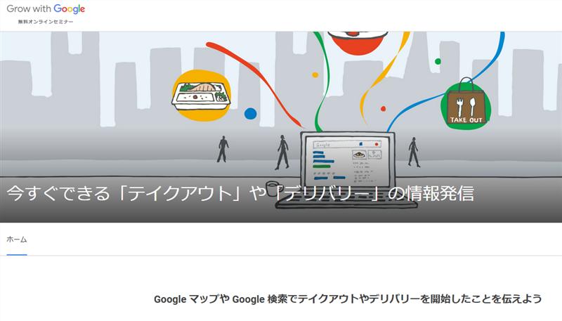 テイクアウトやデリバリー開始をGoogle Mapsやグーグル検索で発信